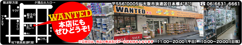 WANTED店舗